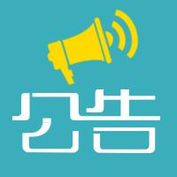 【公告】春节期间服务审核等工作暂停通知