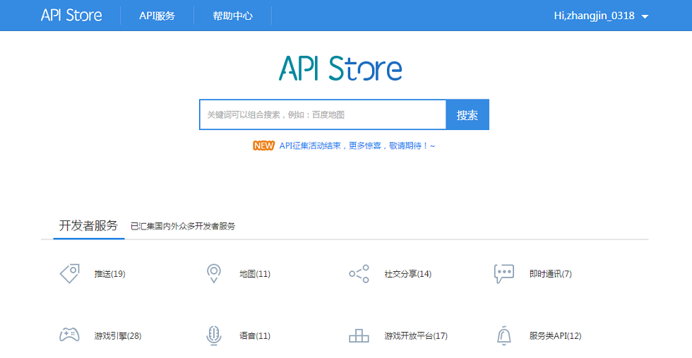 "API Store助你""大跃进"""
