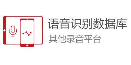 中文语音识别库-其他录音平台