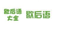 http://hiphotos.baidu.com/apistore/pic/item/a5c27d1ed21b0ef436ed324bd5c451da81cb3e99.jpg?timestamp=1467258701