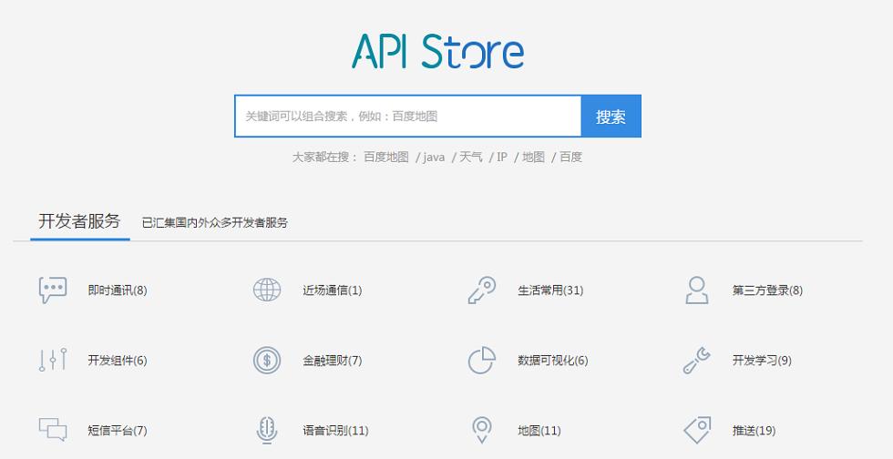 我厂秘密武器APIStore悄然上线程序猿身边忽然多了一些妹纸!