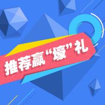 """【活动】推荐赢""""壕""""礼"""