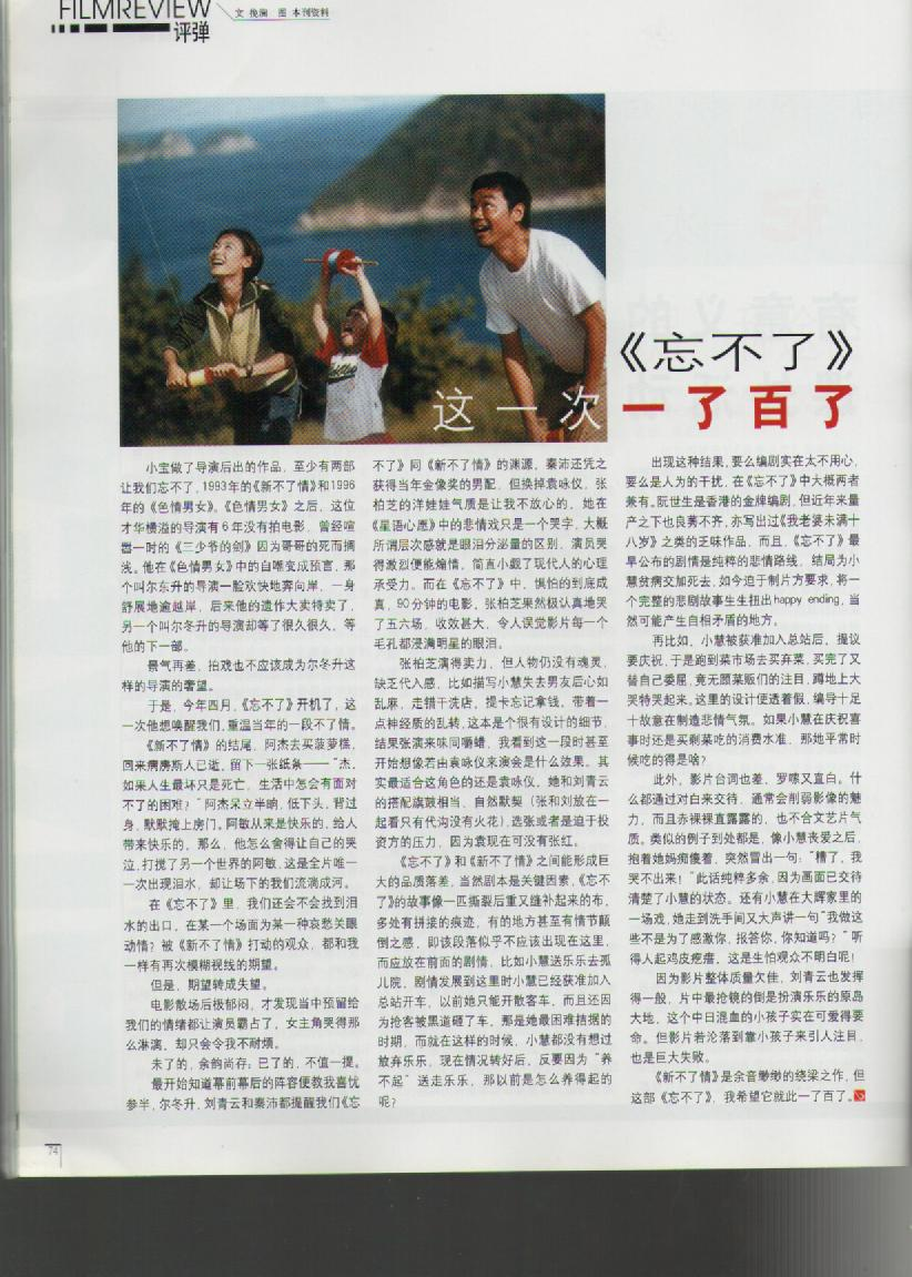 张曼玉 尔冬升/【杂志】尔冬升:只有眼睛最真(张曼玉最难忘的恋人)