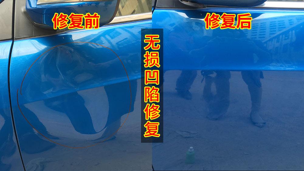 【蓝蝎子】无损汽车修复不伤原车漆
