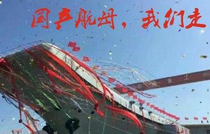 网友为首艘国产航母命名皮皮虾号