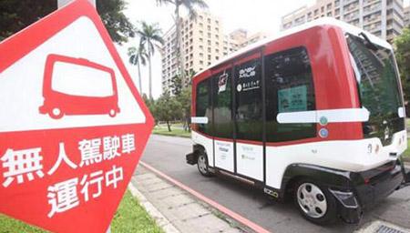 全台首辆无人驾驶巴士开放试乘