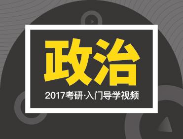 2017考研导学--政治全程规划