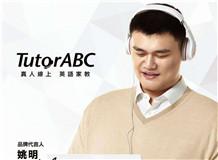 英语家教TutorABC姚明代言