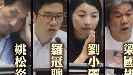 香港取消四名立法会议员资格