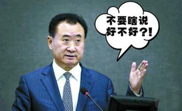 自媒体侵权 中国首富王健林索赔千万