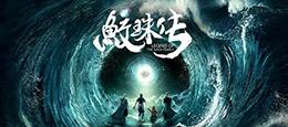 《鲛珠传》发布首款世界观宣传片