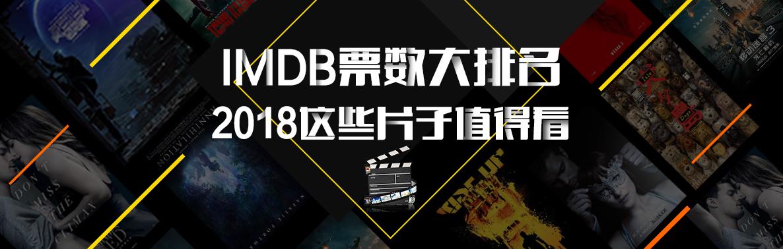 IMDB票数大排名