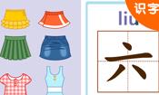 学汉字-数字系列