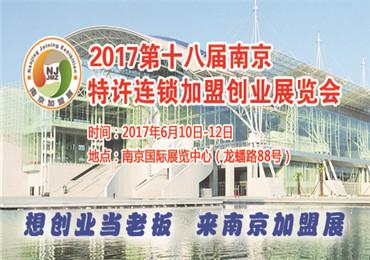 2017南京特许连锁加盟创业展会