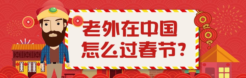 老外在中国怎么过节?