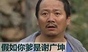 假如广坤是你爹应如何征服他