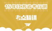 2015江苏省考行测考点精讲
