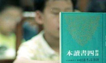 台4万人反对高中课纲减少文言文