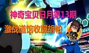 小包子:【神奇宝贝13期】激战道馆收胡帕