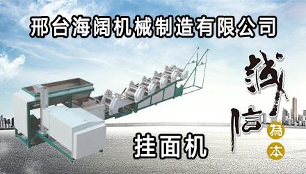 【海阔机械】专业面食机械生产厂家