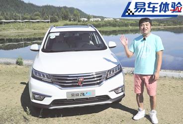 易车体验 荣威RX5