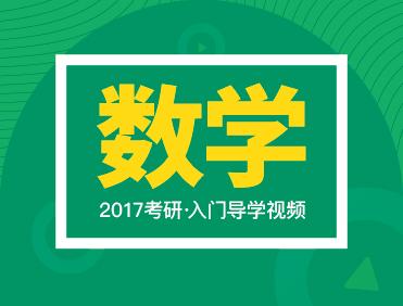 2017考研导学--数学