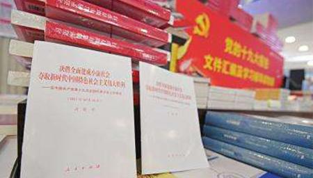 十九大报告单行本受香港各界欢迎