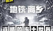 行动局试玩03:系列续作《地铁离乡》,体验充满真情的废土世界