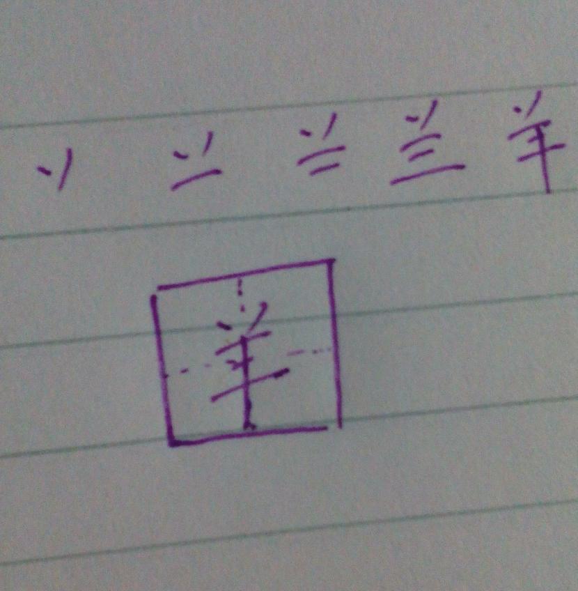 羊的笔顺笔画-里如何书写,要笔画顺序,拜托急需