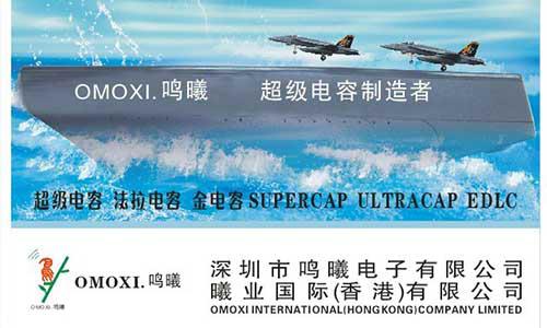 超级电容OMOXl鸣曦.始于2005年