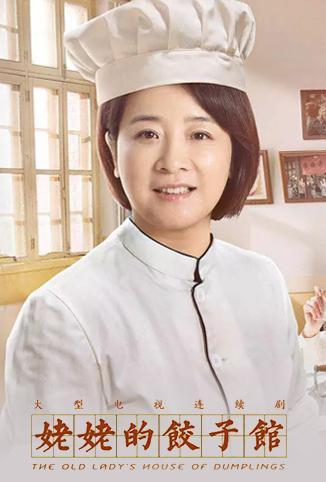 姥姥的饺子馆 普通话
