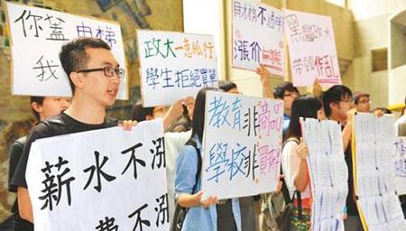 台湾拟将基本月薪调涨5%