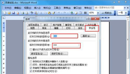 word技巧大全 :文档创建密码设置加密