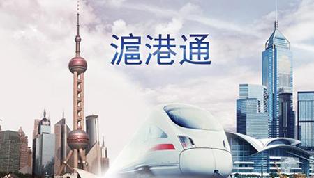 沪港通三周年:6万亿成交额背后