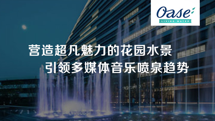 【德国欧亚瑟】北京望京SOHO音乐喷泉