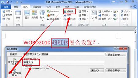 word技巧大全 :word创建网址超链接