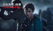 《生化危机:终章》跨屏而出版裸眼3D预告 2月24日上映