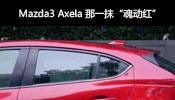 Mazda3那一抹魂动红