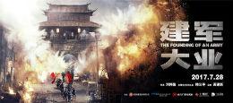 《建军大业》青春版预告 7月28日上映