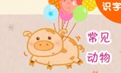 学汉字-常见动物