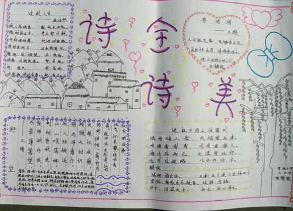 古诗手抄报 A4纸大小 图片 百度作业帮图片