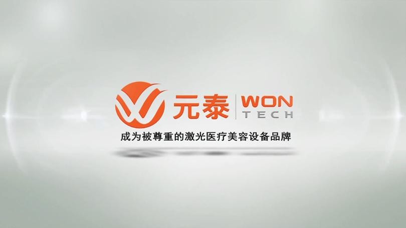 元泰Wontech医疗激光美容仪器