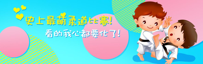 史上最萌柔道比赛!