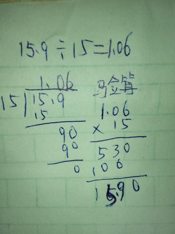 9除以15竖式验算