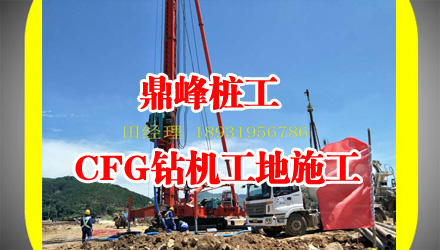【鼎峰桩工】CFG钻机工地施工