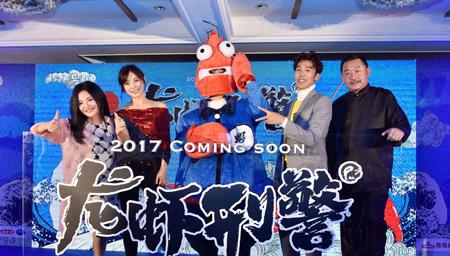 《龙虾刑警》办吨级龙虾宴