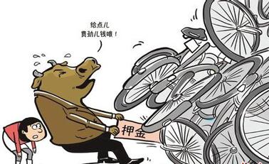 多家共享单车公司押金退款难