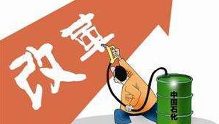 解读深化油气体制改革意见