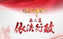 法治中国:依法行政