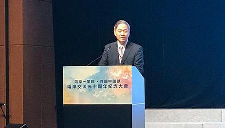 两岸交流三十周年香港举行纪念大会